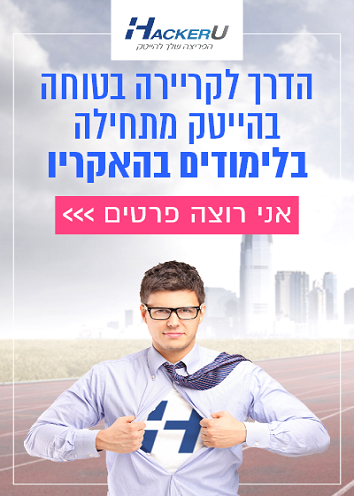 קורס ועבודה בהייטק